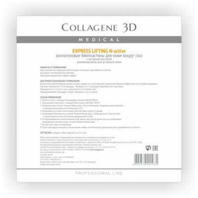 Биопластины для глаз N-актив Collagene 3D EXPRESS LIFTING с янтарной кислотой № 20: фото