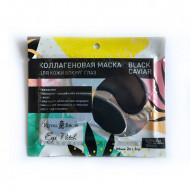 Патчи под глаза с экстрактом черной икры Royal Brow: фото